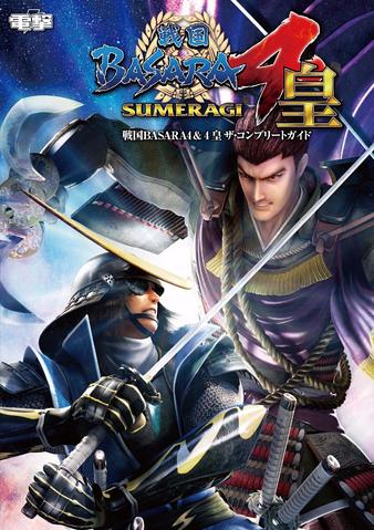 File:SB4 Sumeragi Guide.png