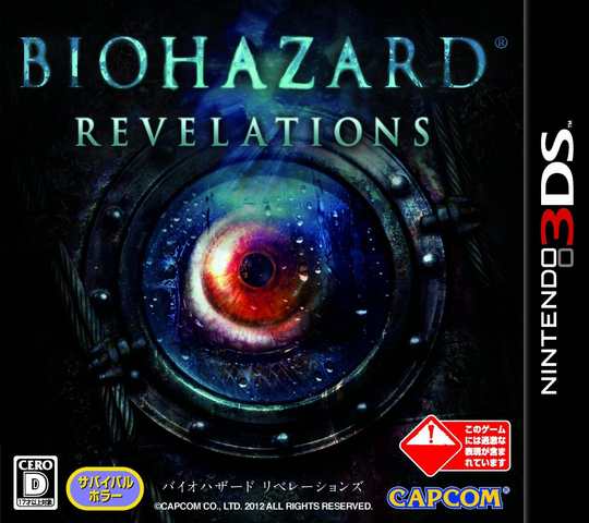 File:RE Revelations Japan.png