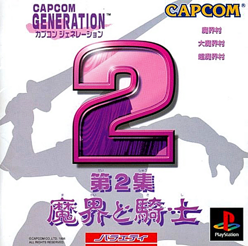 File:Generation2Japan.png