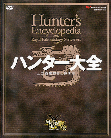 File:MH Hunters Encyclopedia.png
