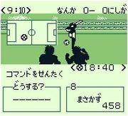 Captain Tsubasa VS (GB) img02.jpg