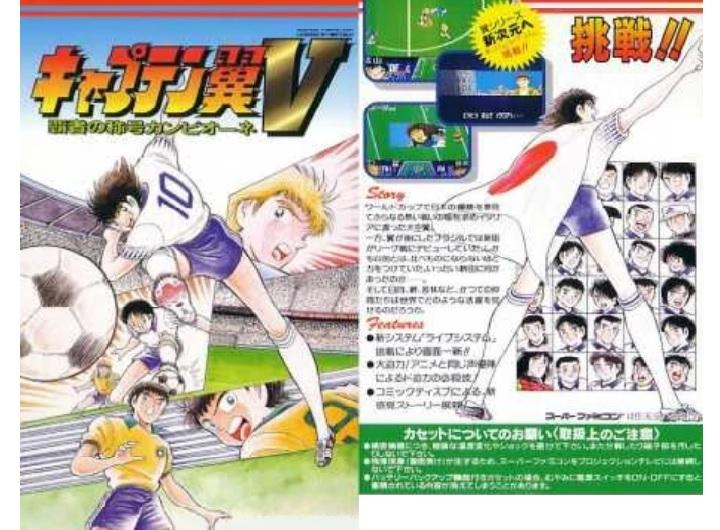 Captain Tsubasa 5 (SFC)