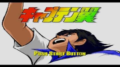 キャプテン翼(メガCD)OP Captain Tsubasa (Mega-CD) Intro