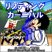 Captain Tsubasa Mini-game img01.jpg