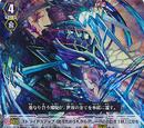 Blue Storm Return Dragon, Disaster Maelstrom
