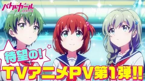 【バトガ】TVアニメ「バトルガール ハイスクール」PV第1弾
