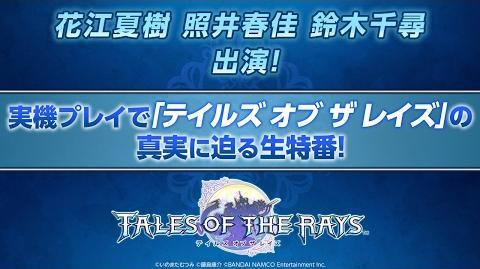 実機プレイで「テイルズ オブ ザ レイズ」の真実に迫る生特番!