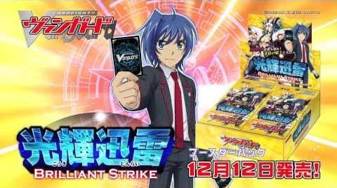 カードファイト!! ヴァンガード 光輝迅雷&呪縛(ロック)ブレイクキャンペーン CM