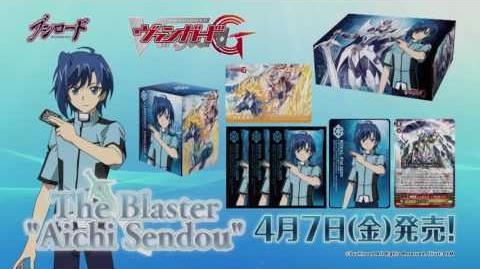 """カードファイト!! ヴァンガードG レジェンドデッキ 「The Blaster """"Aichi Sendou""""」"""