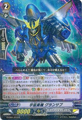 G-EB01-012