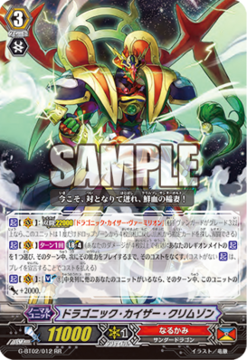[Promo/G-Booster Pack] Grade 3 Revival Campaign 273?cb=20141219020924