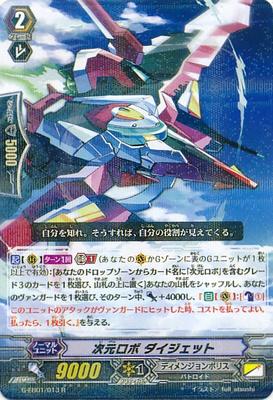 G-EB01-013