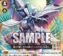 Holy Dragon, Luminous Hope Dragon
