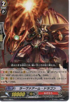 Lava Arm Dragon