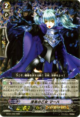 Darkness Maiden, Macha