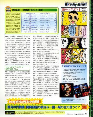 File:Dengekigames2003Jun-p71.jpg