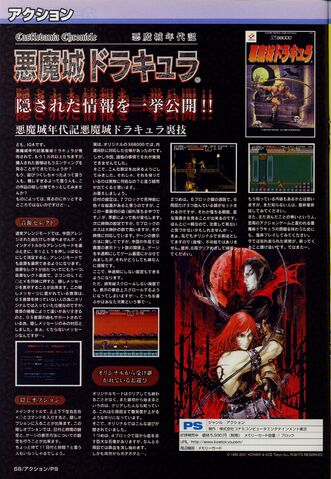 File:Konamimagazinevolume21-page68.jpg