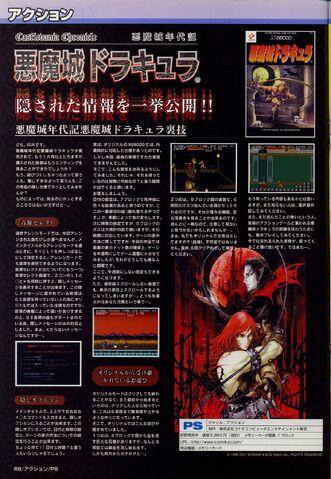 Archivo:Konamimagazinevolume21-page68.jpg