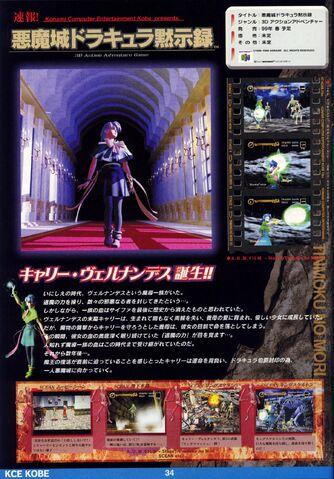 File:Konamimagazinevolume10-page34.jpg