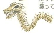 File:C2 Skeledragon.JPG