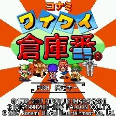 Archivo:Wai Wai Sokoban Title.jpg