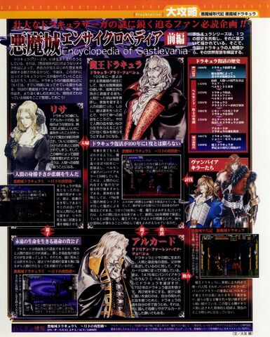 File:Encyclopedia of Castlevania.JPG