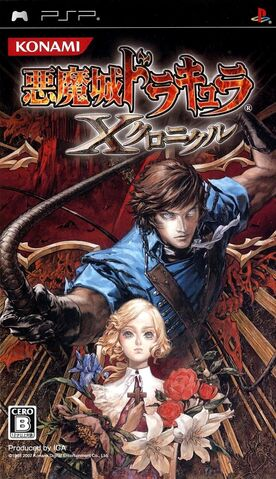 File:Dracula X Chronicles - Cover - JP - 01.jpg
