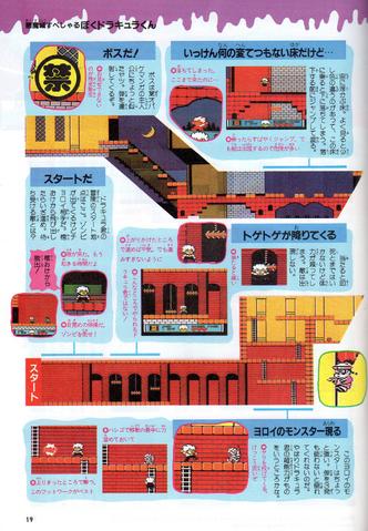 File:Konami Magazine 1990 Issue 6.png