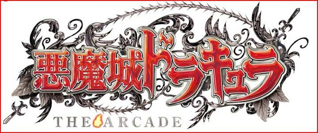 File:Castlevania The Arcade Logo.JPG