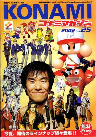 Archivo:Konamimagazinevolume25-page01.jpg
