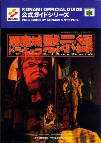 File:NTT-PUB C64.jpg