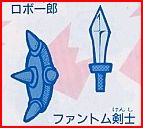 Boku Dracula Kun Sword and Shield