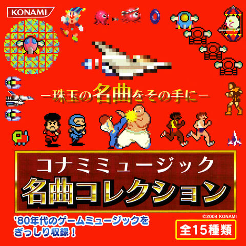File:Konami Music Masterpiece Collection - 02.jpg