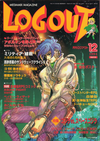 File:Log Out Issue 25.png