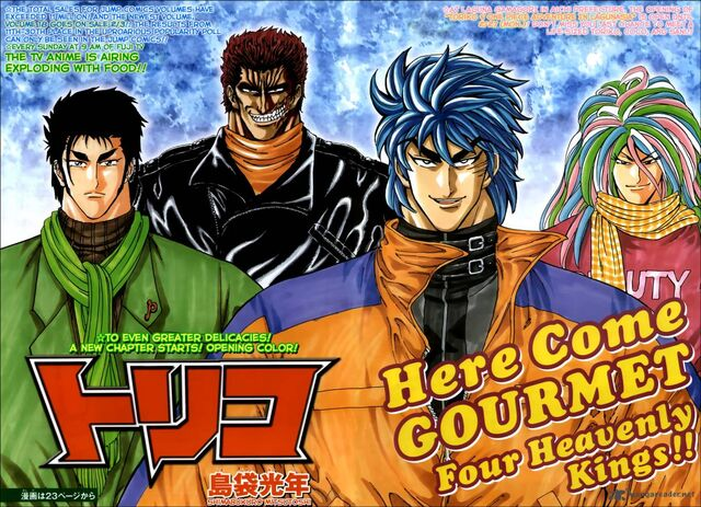 File:Toriko 4 Heavenly Kings.jpg