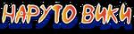Wiki-Naruto-wordmark