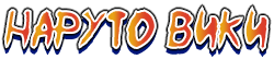 File:Wiki-Naruto-wordmark.png
