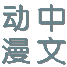 File:Zh-animanga.png