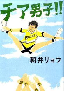 Cheer boys novel