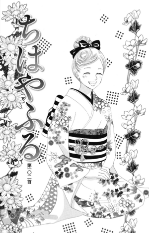 Chapter 102 Cover