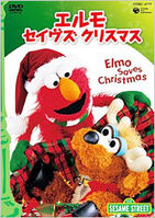 Elmo Saves Christmas DVD Japan