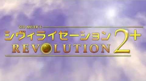 12 3発売 『シヴィライゼーション レボリューション2+』公式トレーラー