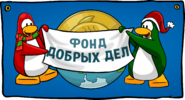 Coins For Change Banner icon ru