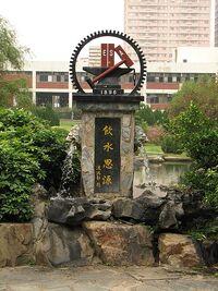 450px-Yin Shui Si Yuan in NCTU.jpg