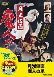 Moonlight Mask (Gekko Kamen) Satan No Tsume