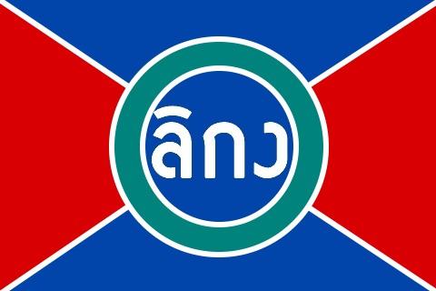 File:Likongflag.jpg