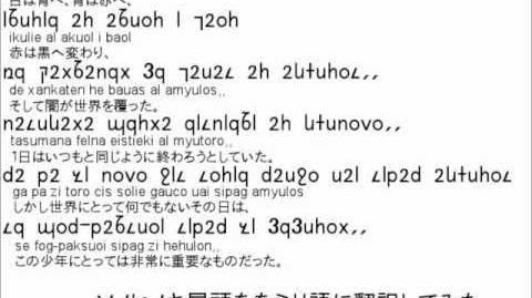 【人工言語-conlang】ソノヒノキ冒頭のミリ語訳。【ミリ語-miriau】