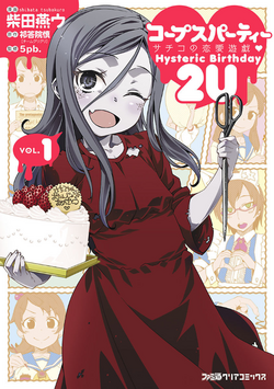 HystericBirthday Volume 1 Cover