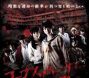 Corpse Party: Book of Shadows (Live Action Movie)