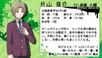 2U-Ryosuke-profile
